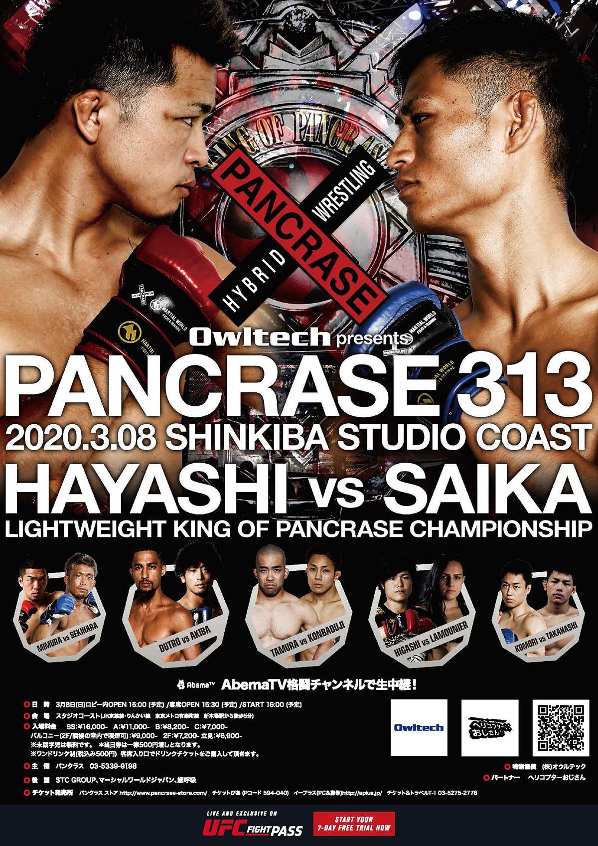 PANCRASE313ポスター