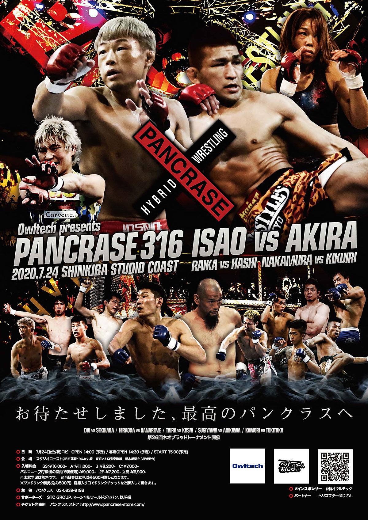 PANCRASE316ポスター