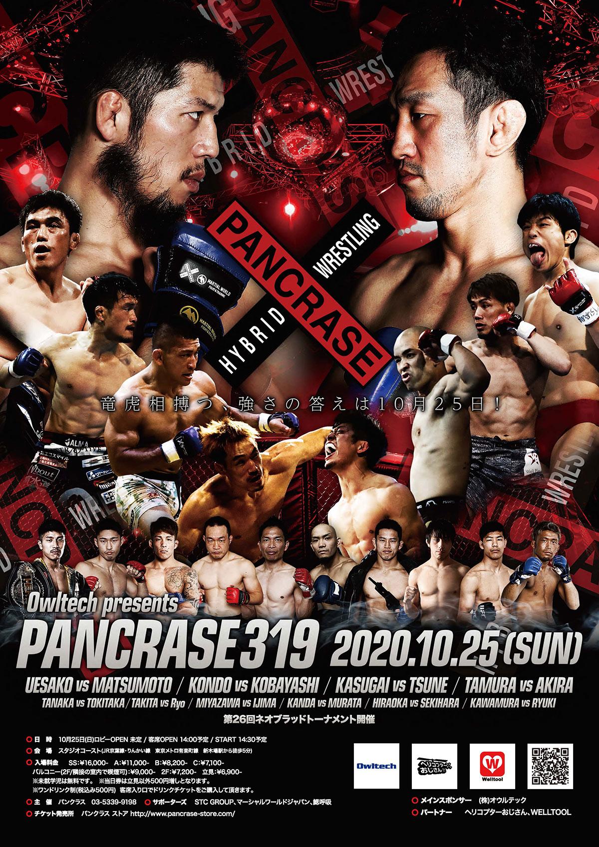 PANCRASE319ポスター