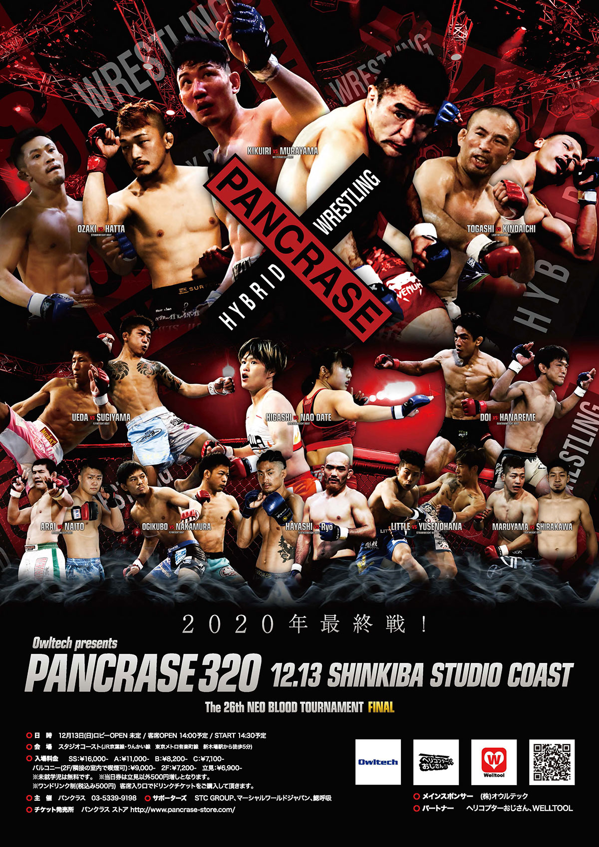 PANCRASE320ポスター